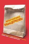 book_ets_cerkov-200x300