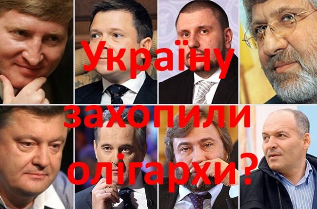 Україну захопили олігархи?