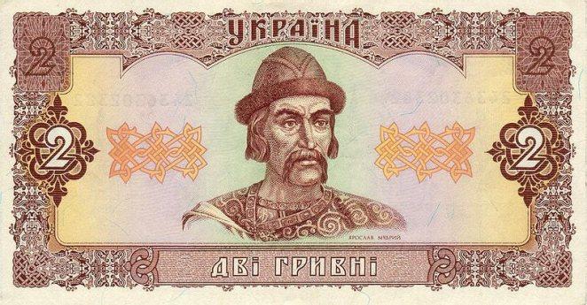 Українські гривні