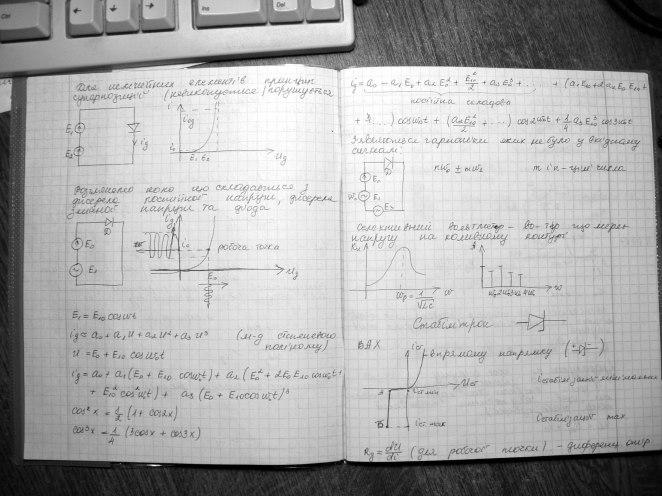 Конспект з основ радіоелектроніки