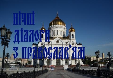 Православ'я і протестантизм. Діалог можливий?