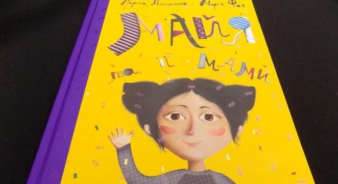 сумнозвісна книга про Майю та її мам