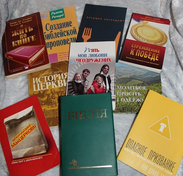 Ось вони - хороші християнські книги