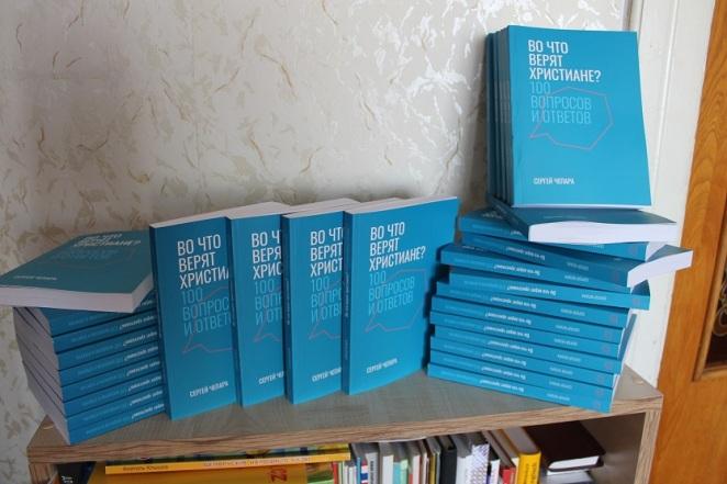 Во что верят христиане? 100 вопросов и ответов - Сергей Чепара