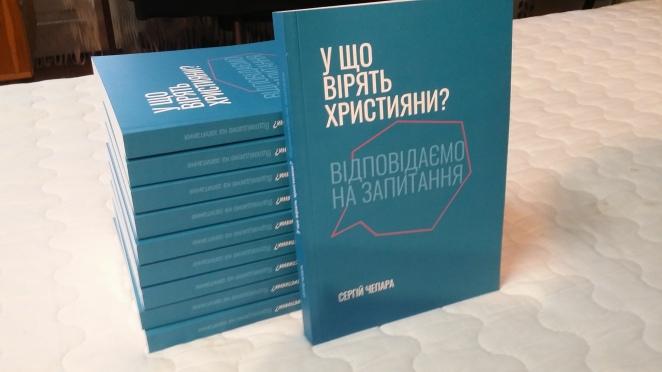 """""""У що вірять християни""""- Сергій Чепара"""