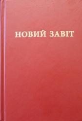 Новий Завіт перекладу Ю.Л.Попченка